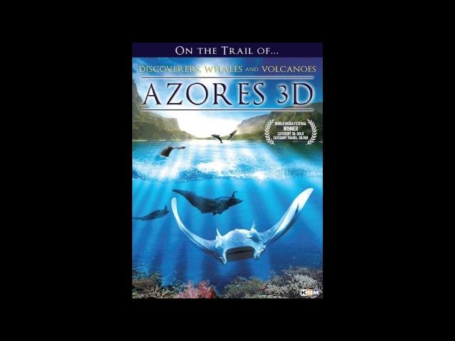 Азорские острова 3D трейлер