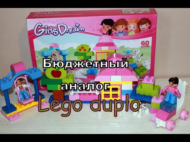 Бюджетный аналог Lego duplo! Girls dream! успей купить)