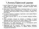 01.Радиопроповедь Я.Н.Пейсти - Ефесская церковь