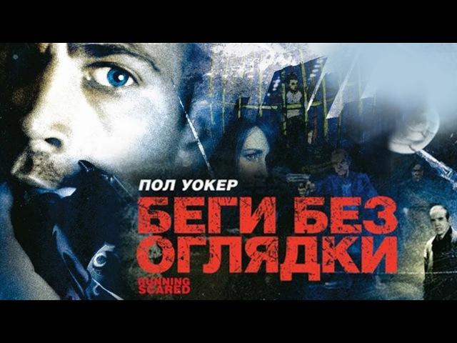 Беги без оглядки HD (2006) Running Scared HD (боевик, триллер, драма)