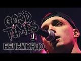 Good Times – Бельмондо   Live