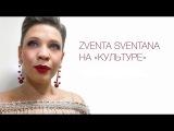 Zventa Sventana Сашенька на канале Культура 01.01.2018