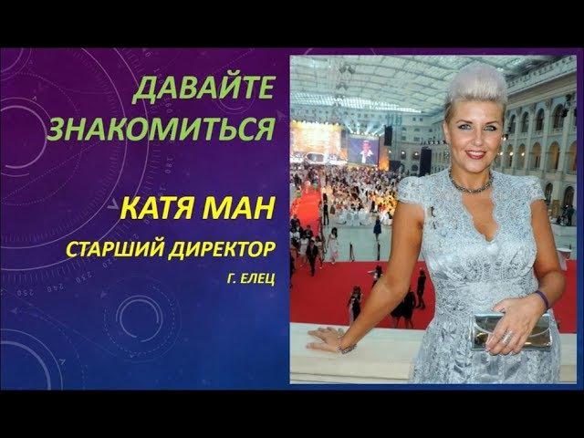 Давайте знакомиться Катя Ман