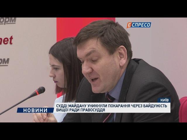 Судді Майдану уникнули покарання через байдужість Вищої ради правосуддя