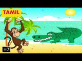 Panchatantra Stories in Tamil - The Monkey and The Crocodile - Animated / Cartoon Stories for Kids