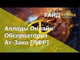 Аллоды Онлайн [Гайд][Данж] Обсерватория. Ат-Зако (ЛФР)