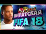 ПИРАТСКАЯ FIFA 18: Алекс Хантер #1 (СМЕШНАЯ ОЗВУЧКА)