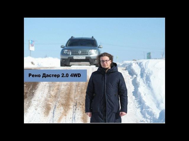 Рено Дастер 2.0 4WD. Дневник. Запись 15. Весна. Время поотжиматься.