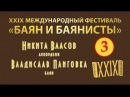 Dec 15, 2017. XXIX Bayan Bayanists day 3 / XXIX Международный фестиваль БАЯН И БАЯНИСТЫ
