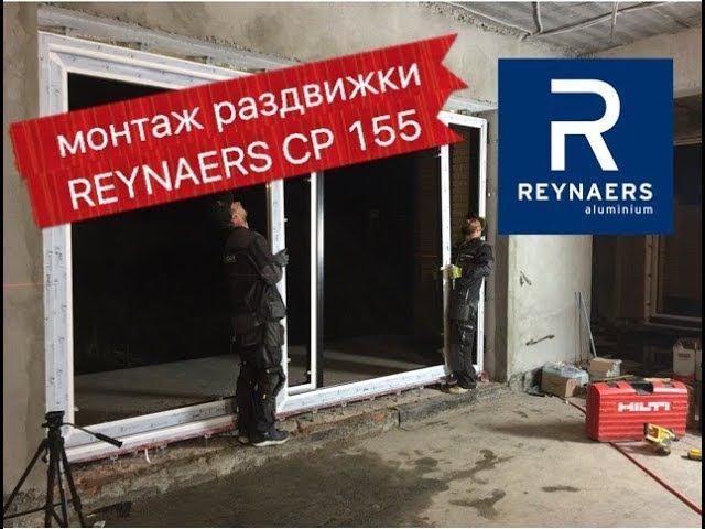 Монтаж раздвижные окна REYNAERS CP 155 в Киеве