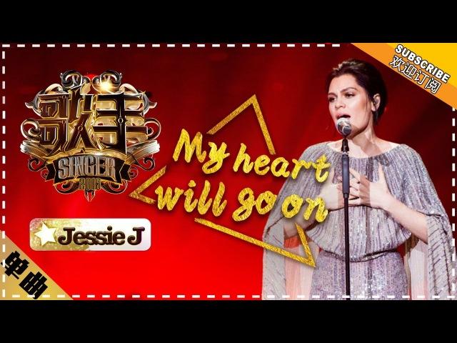 Jessie J《My heart will go on》 单曲纯享《歌手2018》第9期 Singer 2018 歌手官方频道