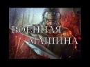 Древнеримская армия и ее состав. Военная машина Рима