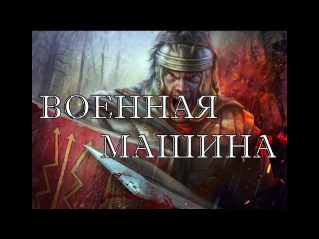 Древнеримская армия и ее состав Военная машина Рима