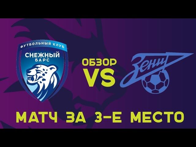 Матч за 3-е место: Снежный Барс - Зенит. 17.03.2018