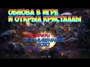Обнова в игре и открыл кристаллы→Transformers Forged to Fight
