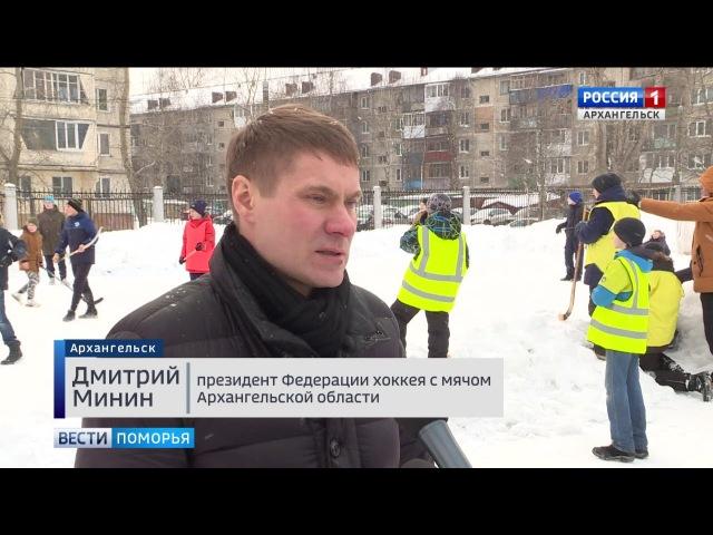 ГТРК «Поморье». В Архангельске устроили хоккей в валенках