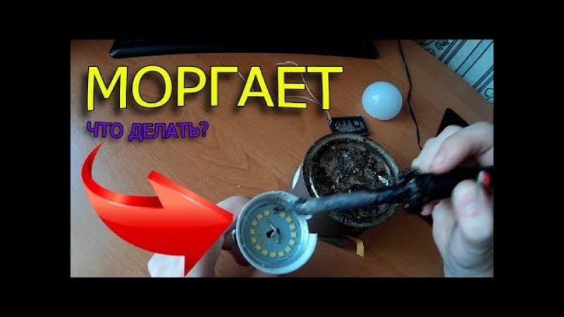 Ремонт светодиодной лампочки | ремонт, лампочка моргает