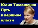Юлия Тимошенко – неофициальная биография. Путь к вершине власти