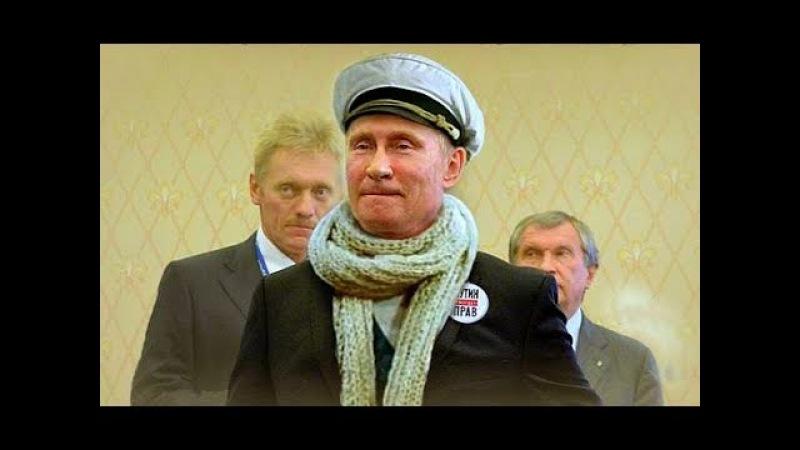 Как Путин встретил Вальцмана в Крыму. Прикольная авантюрная комедия. Смешная озвучка пародия.