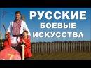 Русская традиция боевых искусств Почему восточные единоборства вытеснили славянские В Сундаков