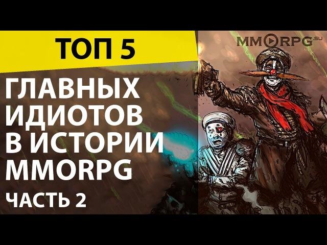 ТОП 5 главных идиотов в истории MMORPG. Часть 2