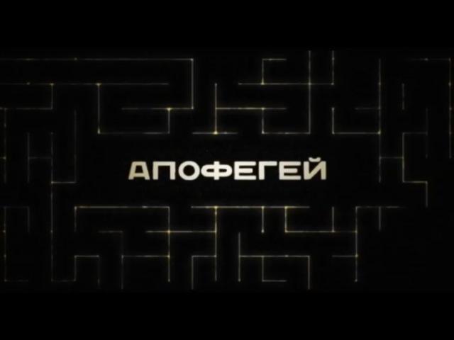 Апофегей_российский мини-сериал,экранизация,2013,2-4