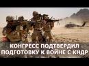 Прогнозы и аналитика • Армия США готовится к войне, выборы президента в Финляндии, потерянная картина Рембрандта
