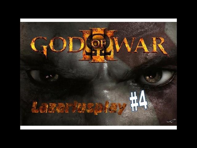 God of War 3 4 Геракл Крон Гефест и Гера