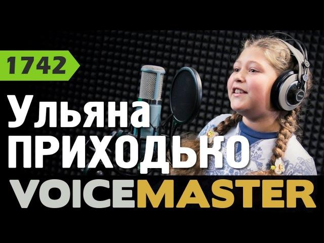 Ульяна Приходько – «Песня о чучеле» (А.Петряшева)