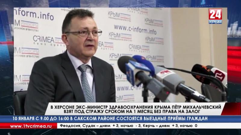 Арестован на месяц. Суд в Херсоне взял под стражу бывшего министра здравоохранения Крыма Петра Михальчевского