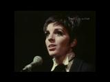 Liza Minnelli - I will wait for you Лайза Миннелли - Шербурские зонтики