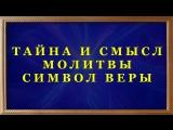 M - 027 Тайна и смысл молитвы Символ веры.