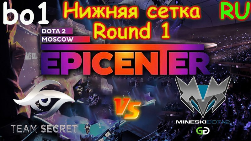 Secret vs Mineski BO1 EPICENTER XL 2018 Major RU Playoff Lower Bracket Round 1