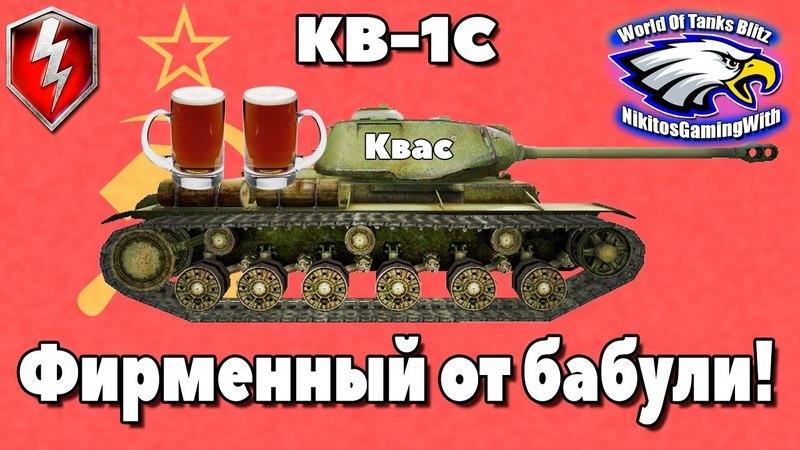 WOTBlitz - КВ-1С - Гайд по танку