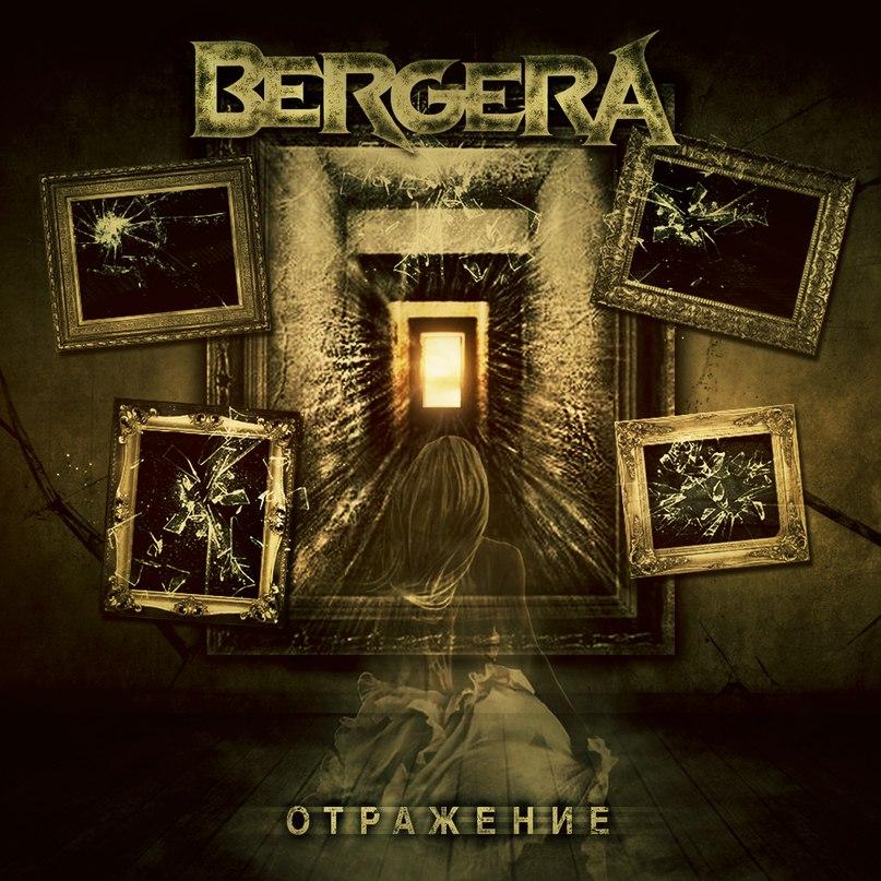 Новый альбом BERGERA - Отражение (2017)