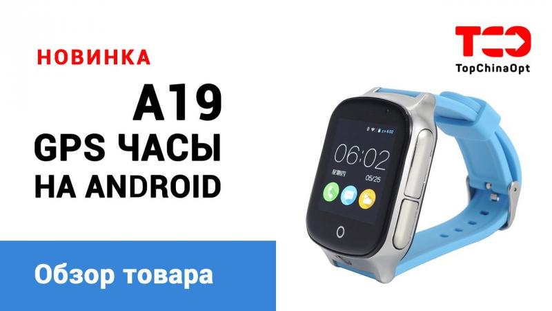 Часы для взрослых А19 на Android