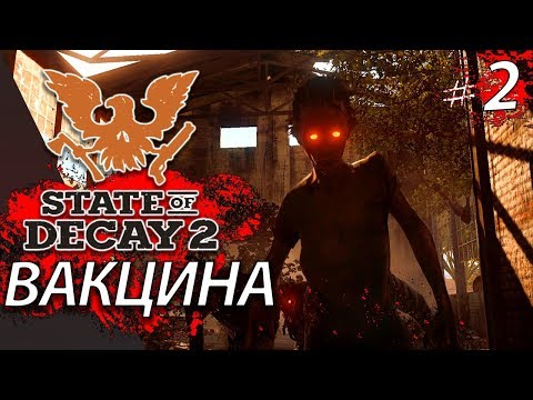 STATE of DECAY 2 - Вакцина - Прохождение На Русском 2