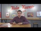 О том, почему нужно зайти к нам в гости и попробовать новое меню.. Tesla Burger