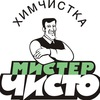 Фабрика-химчистка МИСТЕР ЧИСТО