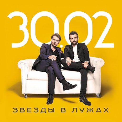 30.02 альбом Звёзды в лужах