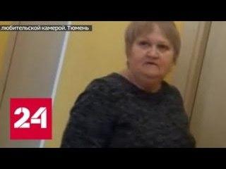 Тюменский нотариус заставляет клиентов мыть туалет в ее конторе - Россия 24