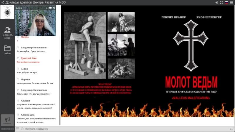 Алена Г. Доклад на тему: Ведьмы , влияние и общество , ведьмы древности и нового тысячелетия . Инквизиция