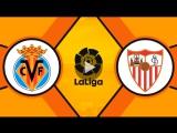 Вильярреал 2:3 Севилья | Испанская Ла Лига 2017/18 | 13-й тур | ОБЗОР