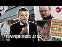 Парфенон 10 Британские каникулы Пикассо Дунаевский ВМаяковский и dolce vita Чичваркина