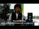 Иммунолог аллерголог Марина Арьяева о механизме работы иммунитета