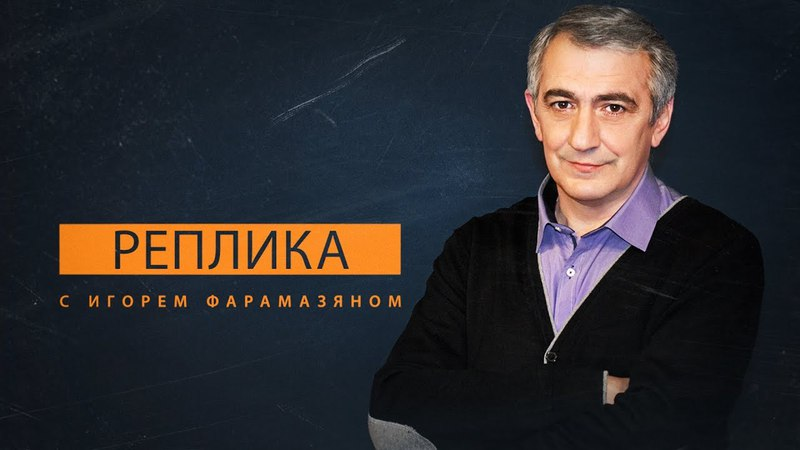 Артемовск не хотели переименовывать в Бахмут. Реплика с Игорем Фарамазяном. 05.04.18
