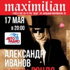 17/05 Александр Иванов Н.Новгород