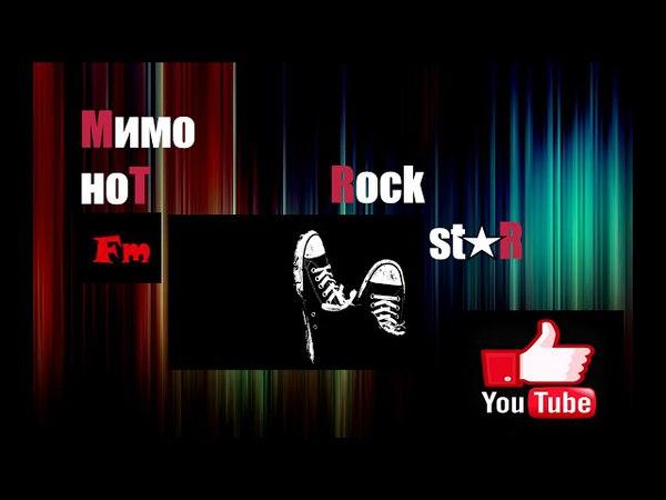 Мимо ноТ Fm - Rock Star