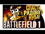 SHIMOROSHOW СПАСТИ РЯДОВОГО НУБА! - Официальный УГАР В Battlefield 1!