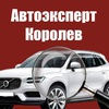 Автоэксперт Королёв| Москва | Мытищи|